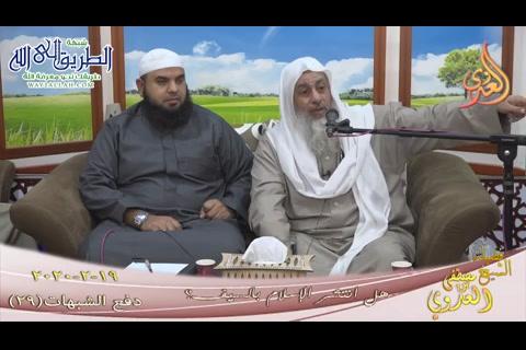 (29) هل انتشر الإسلام بالسيف ؟ ( 19/ 2/ 2020) دفع الشبهات