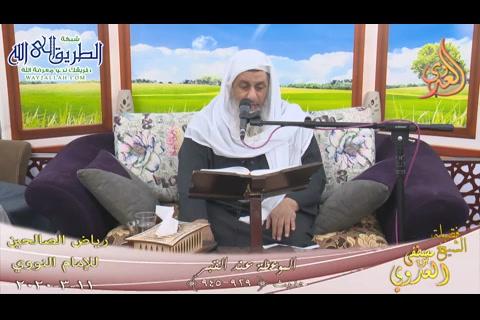 (150) الموعظة عند القبر ح(929ـ945)  11 3 2020 - شرح رياض الصالحين