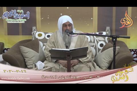 تفسير سورة الشورى  الآيات (15-13) 2020_2_16
