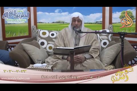 تفسير سورة الشورى الآيات (28-24) 2020_2_23