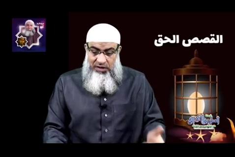 جريج العابد - القصص الحق