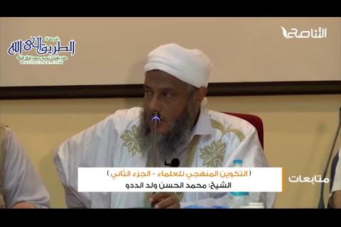 التكوين المنهجي للعلماء الجزء الثاني مع الشيخ محمد الحسن ولد الددو - متابعات