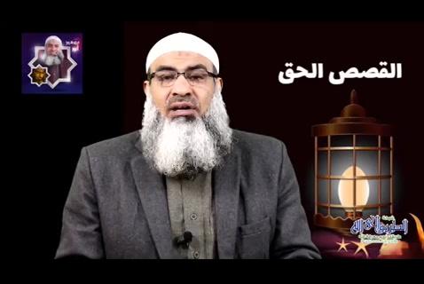 خادمة المسجد -القصص الحق