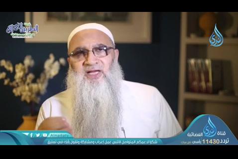 أسماء الله الحسنى وواجبنا نحوها (28/04/2020) جوامع الكلم