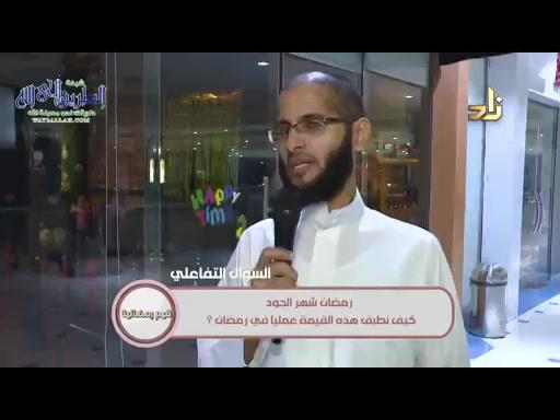 رمضان شهر الجود كيف نطبق هذه القيمه عمليا فى رمضان _ قيم رمضانيه