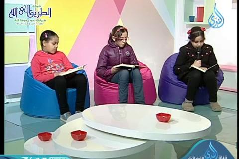 سرالقضاء(28/04/2020)رحيقالحياة