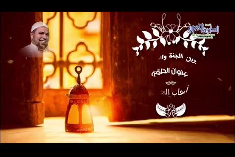 ح (7) أبواب الجنة (بين الجنة والنار)