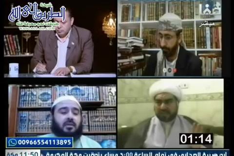 الحلقه السابعه  المناظرة الكبرى بين السنة والشيعة خالد الوصابي وأحمد الإمامي وحميد البغدادي