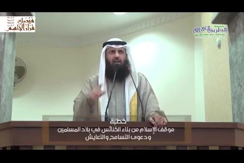 موقفالإسلاممنبناءالكنائسفيبلادالمسلمينودعوىالتسامحوالتعايش