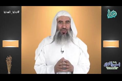 أنت مسلم...بداية النهاية