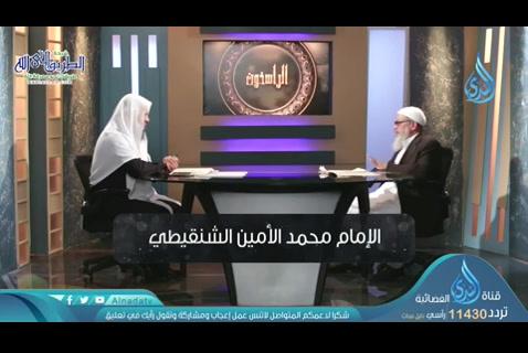 الإمام محمد الأمين الشنقيطي (06/05/2020) الراسخون
