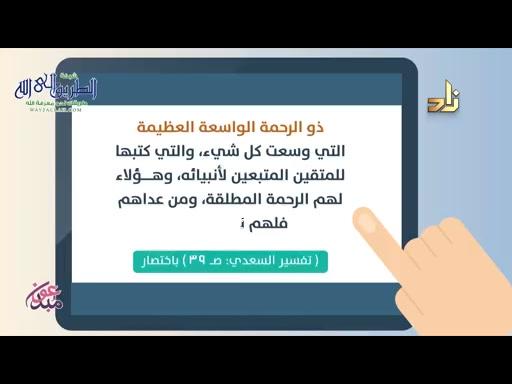 الحلقه(8) حق التلاوة
