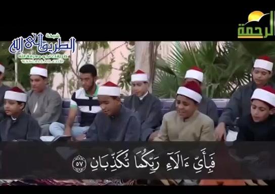 سورة الرحمن ج2 (04/05/2020) الكتاب الكبير