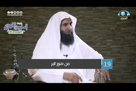 من صور البر (06/05/2020) فقه البر