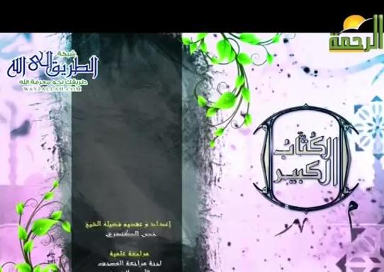 سورة الواقعة ج2 (06/05/2020) الكتاب الكبير