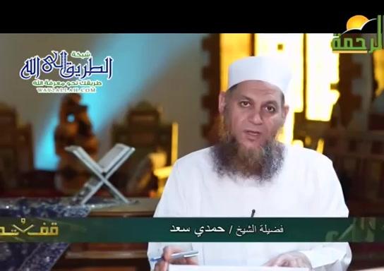 الوقف والابتدأ فى القران ح 13 ( 6/5/2020 ) قف وتدبر