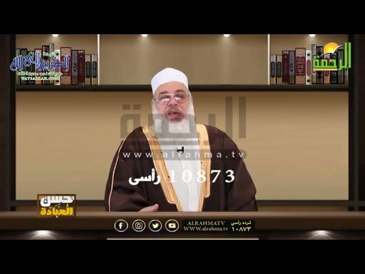ذكر الوعد والوعيد ( 6/5/2020 ) حسن العبادة