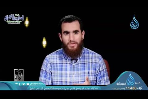 الحلقة 14-نسيان النعم - شجرة الخلد