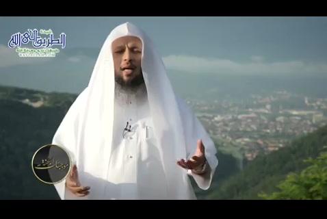 (18) الرضا بالله ربا وبالاسلام دينا وبمحمدا نبيا - موجبات الجنة
