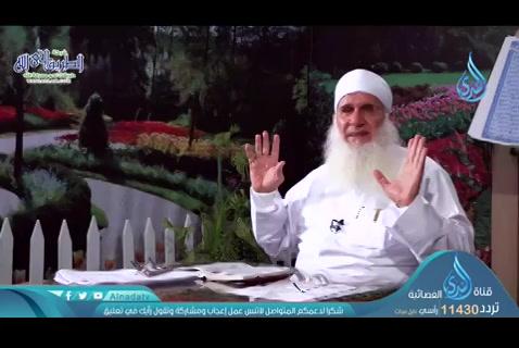تدبر وخواطر في الجزء الثامن عشر (11/05/2020) حبل الله المتين
