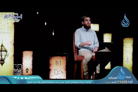 الحلقة 16- الوقايا من الزنا 1 - شجرة الخلد