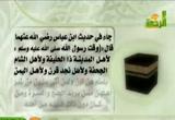 شرح مختصر لمناسك الحج (13/11/2009)