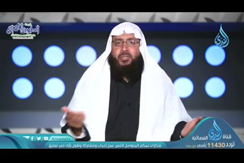 السنة بيان لمجمل القرآن عملًا (14/05/2020) هذه سبيلي
