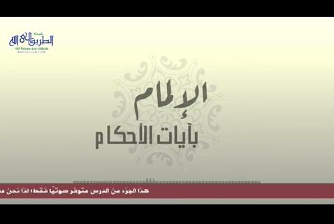 (20) الآية 195 من سورة البقرة - الإلمام بآيات الأحكام
