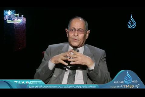 إسناد الأفعال إلى الله (16/05/2020) في رحاب القرآن