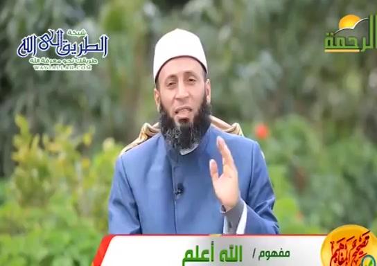 الله اعلم ( 15/5/2020 ) تصحيح مفاهيم