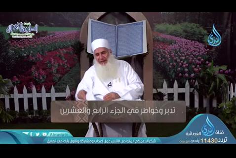 تدبر وخواطر في الجزء الرابع و العشرين (17/05/2020) حبل الله المتين