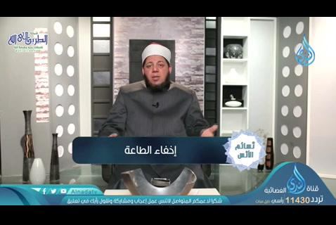 الحلقة24-إخفاءالطاعة-نسائمالأنس