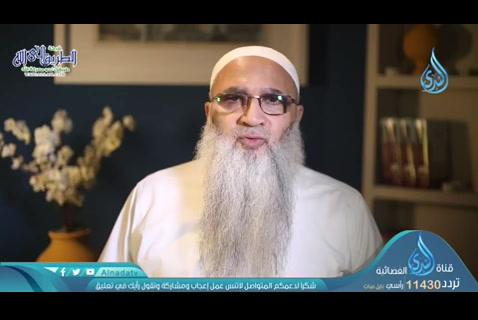 الحلقة25-ستراللهعلىعباده-جوامعالكلم