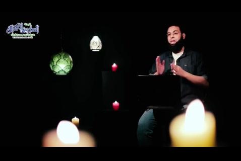 الحلقة الحادية عشر- عودة الروح العُمَرية - همة 4 ( عودة الروح )
