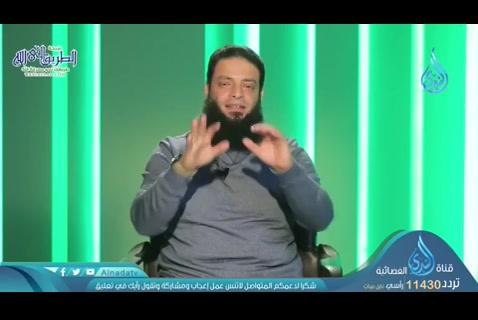 الحلقة23-نهجالنبيصلىاللهعليهوسلمفىالتربيةبالثواب-كنمربيًا