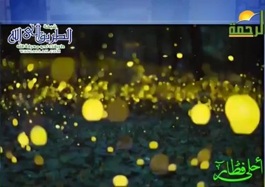 اليرعات(19/5/2020)احلىفطار