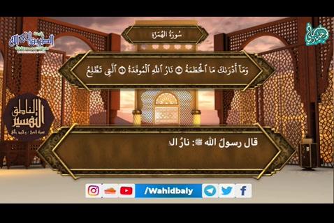 (104)سورةالهمزة(التفسيرالناطق)