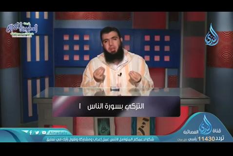 الحلقة27-التزكيبسورةالناس(1)-المعوذتان