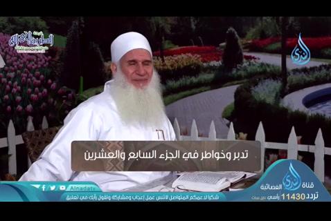 الحلقة27-تدبروخواطرفيالجزءالسابعوالعشرون-حبلاللهالمتين