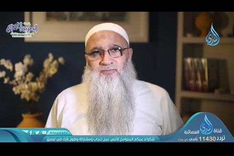 الحلقة27-منأخلاقالإسلام-جوامعالكلم