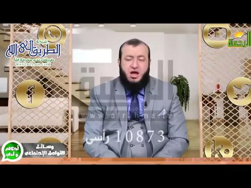 سرقة الحسابات (12/5/2020 ) اداب واحكام وسائل التواصل الاجتماعى