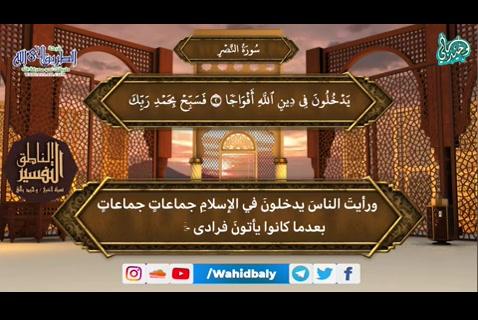 110-سورةالنصر(التفسيرالناطق)