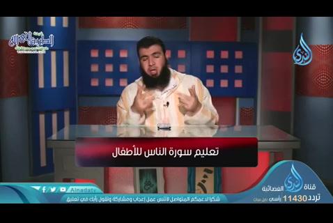 الحلقة30-تعليمسورةالناسللأطفال-المعوذتان