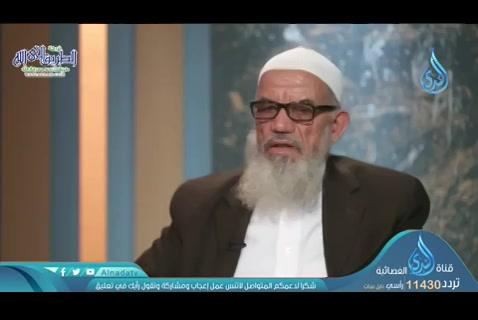 الإمامالصابوني(23/05/2020)الراسخون