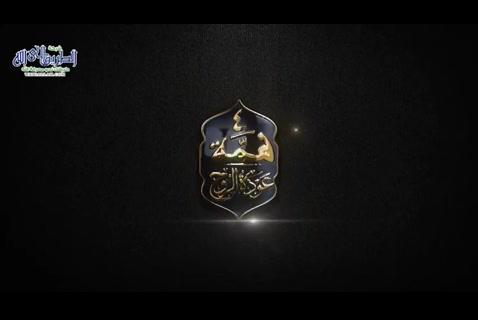 الحلقة15-الثباتحتىالممات-همة4(عودةالروح)