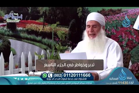 الحلقةالتاسعة-تدبروخواطرفيالجزءالتاسع-حبلاللهالمتين