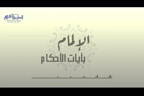 (25)الآيات221-225منسورةالبقرة-الإلمامبآياتلأحكام