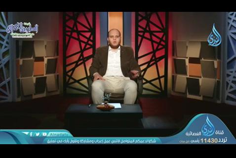 الحلقة27-الكراهيةوالحسد-رمانةالميزان