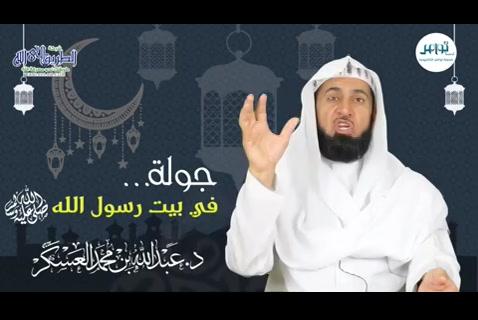 الحلقة11-جولةفيبيترسولاللهصلىاللهعليهوسلم