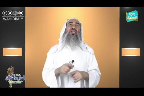 (29)كيفيتعاملالعبدمعربه(بدايةالهداية)